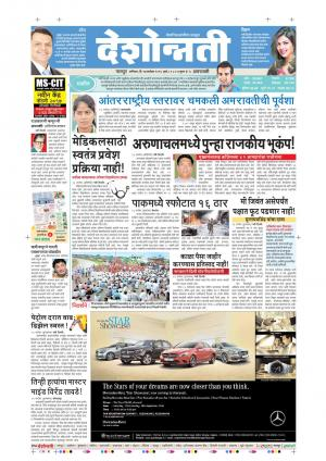17th Sep Amravati - Read on ipad, iphone, smart phone and tablets.