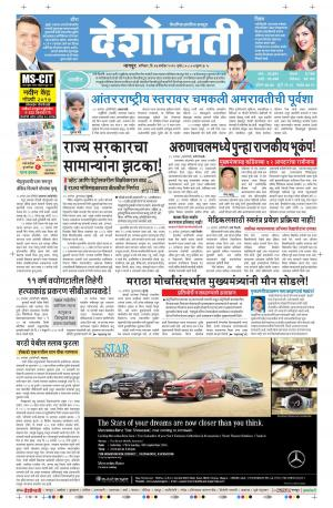 17th Sep Nagpur - Read on ipad, iphone, smart phone and tablets.