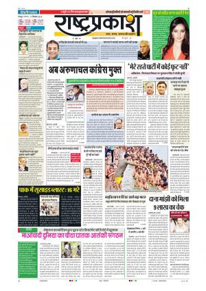 17th Sep Rashtraprakash - Read on ipad, iphone, smart phone and tablets.