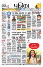 Patrika Sagar - Read on ipad, iphone, smart phone and tablets.