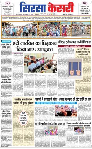 Haryana Sirsa kesari - Read on ipad, iphone, smart phone and tablets.