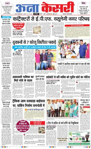 Una kesari - Read on ipad, iphone, smart phone and tablets.