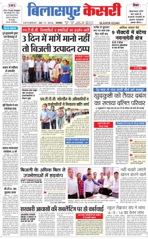 Bilaspur kesari - Read on ipad, iphone, smart phone and tablets.