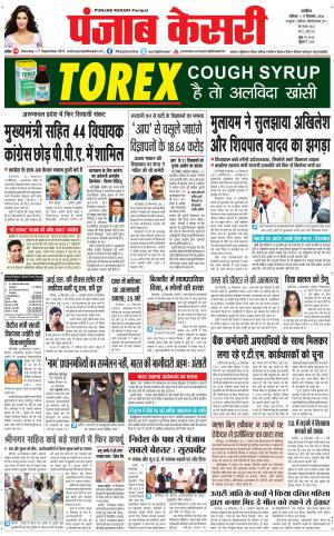 Uttar Pradesh Main - Read on ipad, iphone, smart phone and tablets.