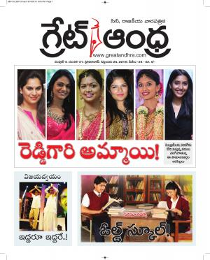 Great Andhra Epaper - Read on ipad, iphone, smart phone and tablets.