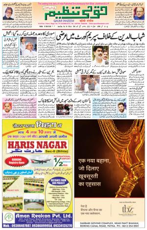 17 September 2016 Patna - Read on ipad, iphone, smart phone and tablets.