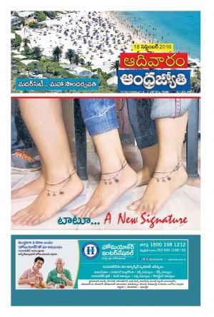 Andhra Jyothy Telugu Daily Sunday Magazine, Sun, 18 Sep 16