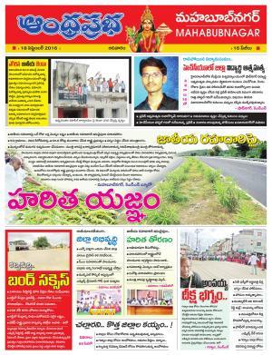 18-09-16 Mahabubnagar - Read on ipad, iphone, smart phone and tablets.