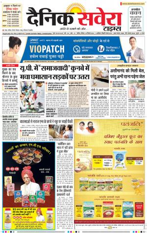 Chandigarh - Read on ipad, iphone, smart phone and tablets.
