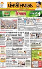 Sangrur\Barnala  : Punjabi jagran News : 18th September 2016 - Read on ipad, iphone, smart phone and tablets.