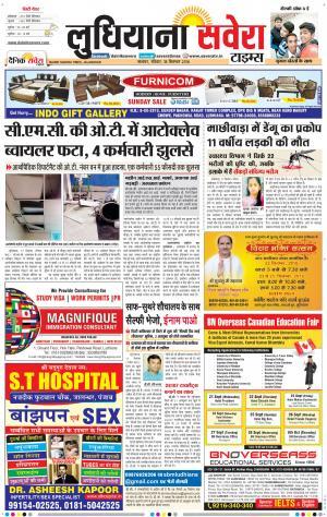 Ludhiana - Read on ipad, iphone, smart phone and tablets.
