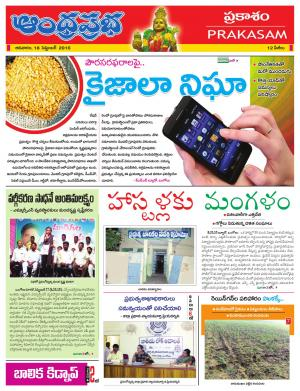 18-09-2016 - Read on ipad, iphone, smart phone and tablets.