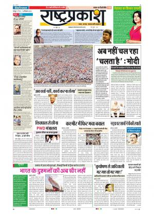 18th Sep Rashtraprakash - Read on ipad, iphone, smart phone and tablets.