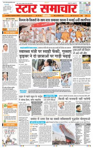 Star Samachar Sidhi - Read on ipad, iphone, smart phone and tablets.
