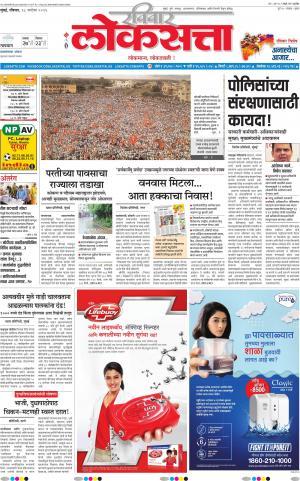 loksatta mumbai - Read on ipad, iphone, smart phone and tablets.