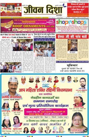 Jeevan Disha Weekly Hindi News Paper - Read on ipad, iphone, smart phone and tablets