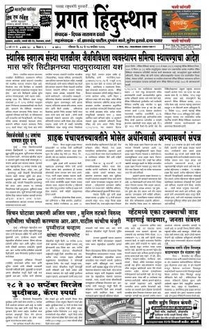 Weekly Pragat Hindustan (साप्ताहिक प्रगत हिंदुस्तान) - संपादक: दीपक नारायण ढवळे - September 18, 2016