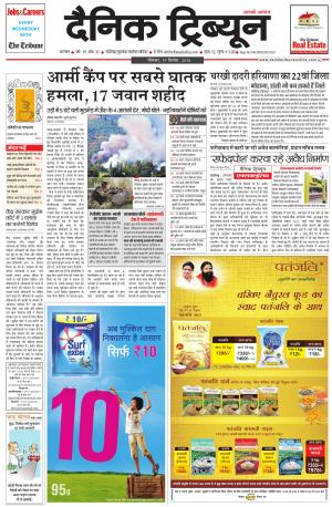 DT_19_September_2016_Karnal - Read on ipad, iphone, smart phone and tablets.
