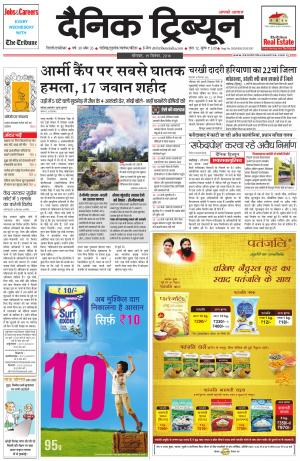 DT_19_September_2016_Gurgaon - Read on ipad, iphone, smart phone and tablets.