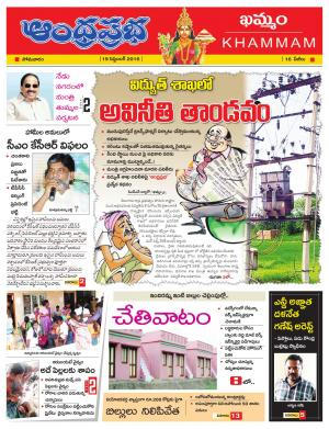 19-9-16 Khammam - Read on ipad, iphone, smart phone and tablets.