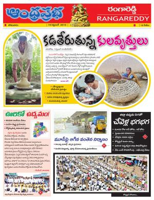 19-9-16 Rangareddy - Read on ipad, iphone, smart phone and tablets.