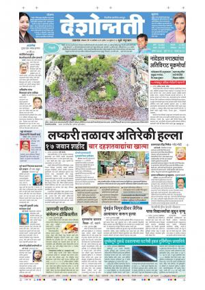 19th Sep Dhule - Read on ipad, iphone, smart phone and tablets.