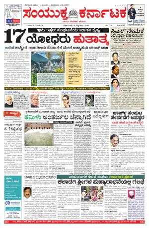 September, 19, 2016, Bangalore - Read on ipad, iphone, smart phone and tablets.