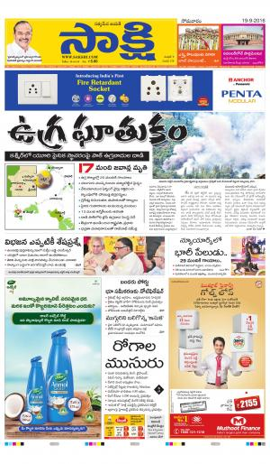 West Godavari Main - Read on ipad, iphone, smart phone and tablets.