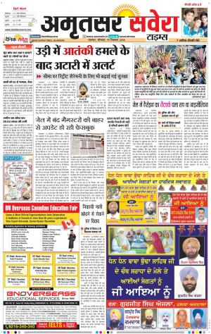 Amritsar - Read on ipad, iphone, smart phone and tablets.