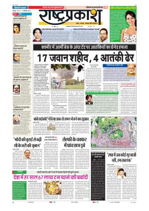 19th Sep Rashtraprakash - Read on ipad, iphone, smart phone and tablets.