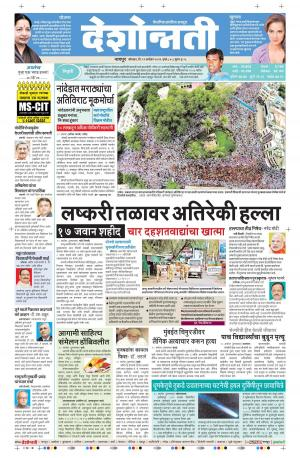 19th Sep Nagpur - Read on ipad, iphone, smart phone and tablets.