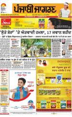 Jalandhar : Punjabi jagran News : 19th September 2016 - Read on ipad, iphone, smart phone and tablets.