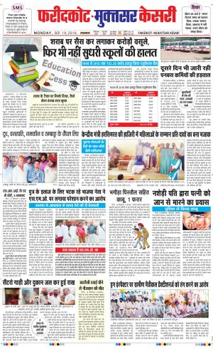 Ferozpur Kesar - Read on ipad, iphone, smart phone and tablets.