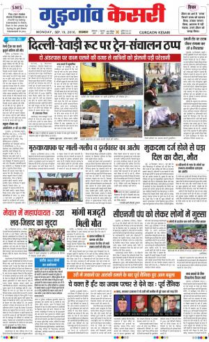 Gurgaon kesar - Read on ipad, iphone, smart phone and tablets.