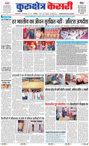 Punjab kesari / Haryana kurukshetra kesari - Read on ipad, iphone, smart phone and tablets.