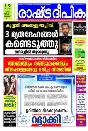 Rashtradeepika Kozhikode 19-09-2016 - Read on ipad, iphone, smart phone and tablets.