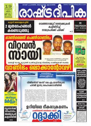 Rashtradeepika Trivandrum 19-09-2016 - Read on ipad, iphone, smart phone and tablets.
