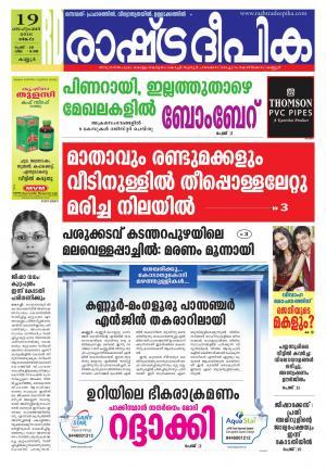 Rashtradeepika Kannur 19-09-2016 - Read on ipad, iphone, smart phone and tablets.