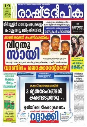 Rashtradeepika Kochi 19-09-2016 - Read on ipad, iphone, smart phone and tablets.