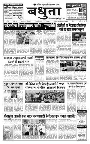 Daily Bandhuta (दैनिक - बंधुता) - संपादक: अमरसिंह श्रीरंग देशमुख - September 12, 2016