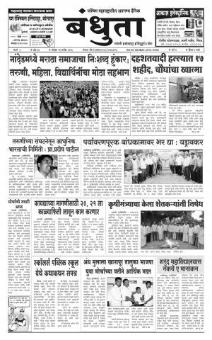 Daily Bandhuta (दैनिक - बंधुता) - संपादक: अमरसिंह श्रीरंग देशमुख - September 19, 2016