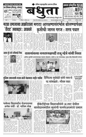 Daily Bandhuta (दैनिक - बंधुता) - संपादक: अमरसिंह श्रीरंग देशमुख - September 18, 2016