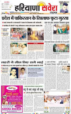 Haryana Savera - Read on ipad, iphone, smart phone and tablets.