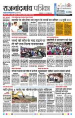 Patrika Rajnandgaon - Read on ipad, iphone, smart phone and tablets.