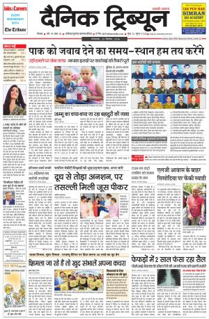 DT_20_September_2016_Rohtak - Read on ipad, iphone, smart phone and tablets.