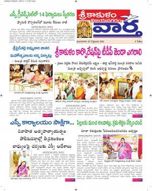 Srikakulam - Read on ipad, iphone, smart phone and tablets.