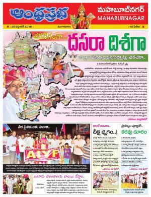 20-9-16 Mahabubnagar - Read on ipad, iphone, smart phone and tablets.