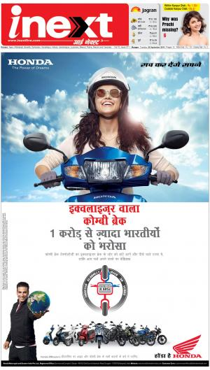Kanpur Hindi ePaper, Kanpur Hindi Newspaper - InextLive - Read on ipad, iphone, smart phone and tablets.
