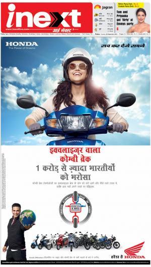 Patna Hindi ePaper, Patna Hindi Newspaper - InextLive - Read on ipad, iphone, smart phone and tablets.