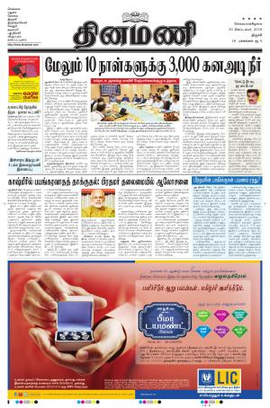 Dinamani - Tiruchy - Read on ipad, iphone, smart phone and tablets.